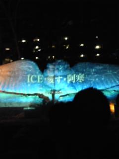 ICE・愛す・阿寒